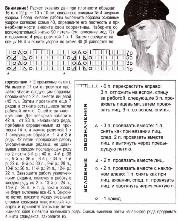 Вязание беретов с козырьком спицами для женщин с описанием 74