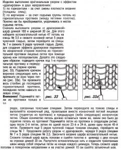описание вязания шарфа капюшона