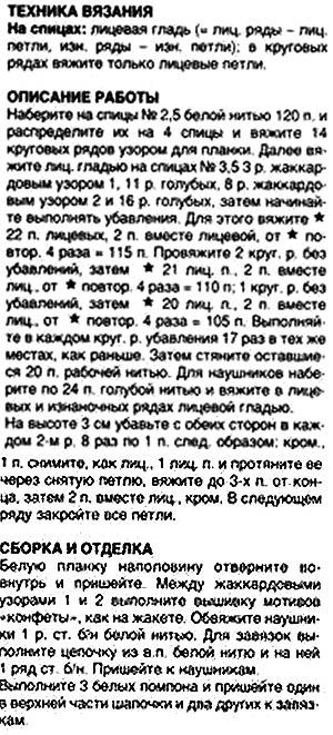 Шарф и шапочка-шлем - Вязание шапок.  Вязание и рукоделие на Узелок.ру .