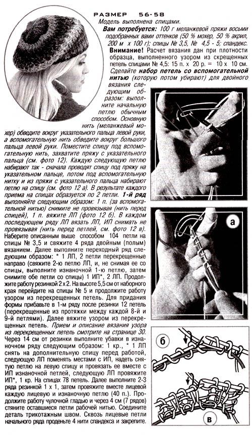 Описание: и спицами. вязаные береты спицами.