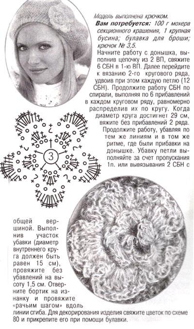 Схемы Вязания Крючком Зимних