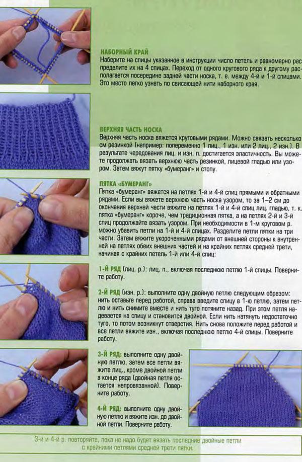 Вязание пятки носка спицами описание фото 26