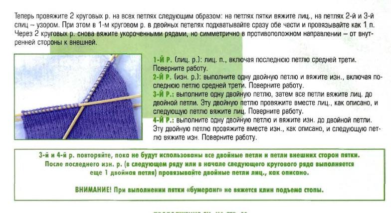 Вязание тапочек спицами с описанием и с фото