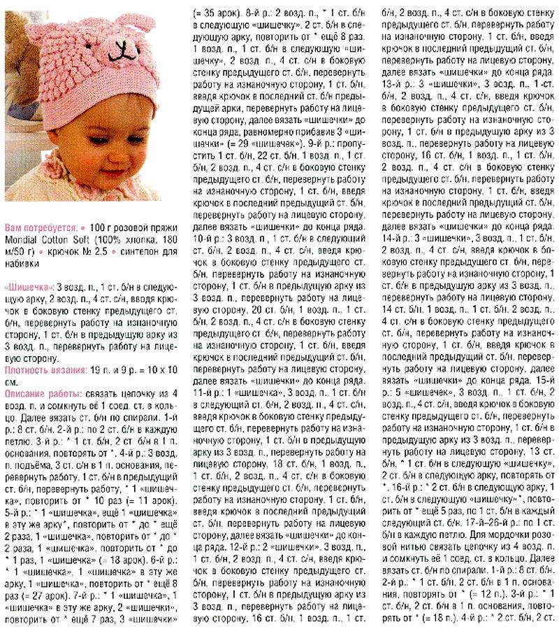 Вязание на спицах шапочка для ребенка 593