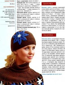 шапка крючком описание