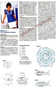 туника крючком с цветами схема