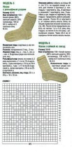 узоры для вязания носков 1