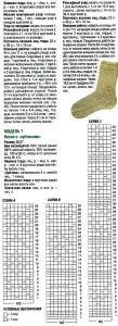 узоры для вязания носков 2