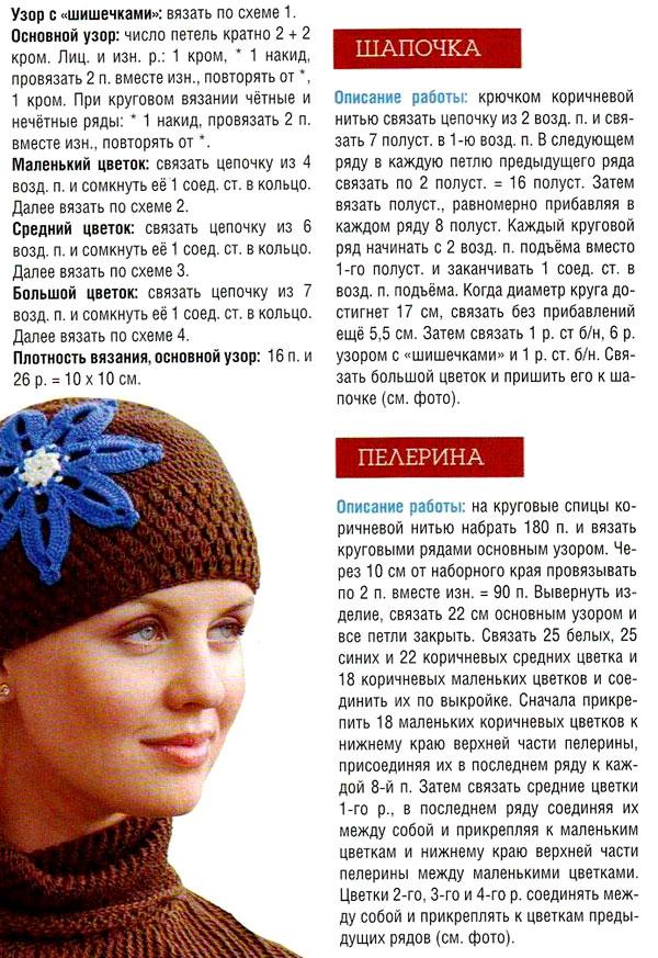 Описание вязания шапочки и пелерины 2