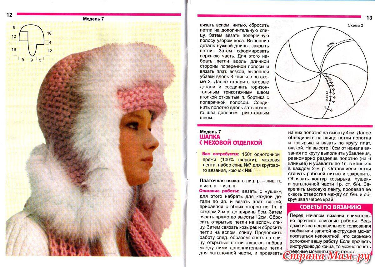 Модели и схемы зимних шапок связать